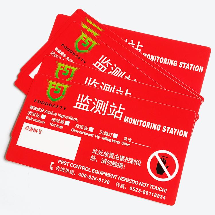 灭鼠鼠珥站PVC防水耐晒标签贴纸